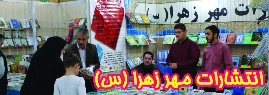 اسلاید انتشارات مهر زهرا