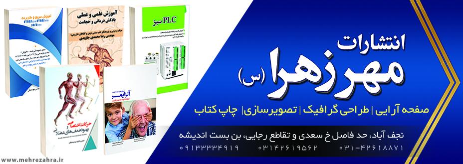 موسسه انتشارات مهر زهرا(س)