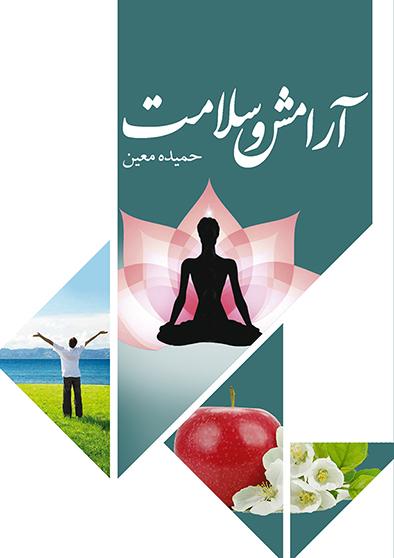 کتاب آرامش و سلامت