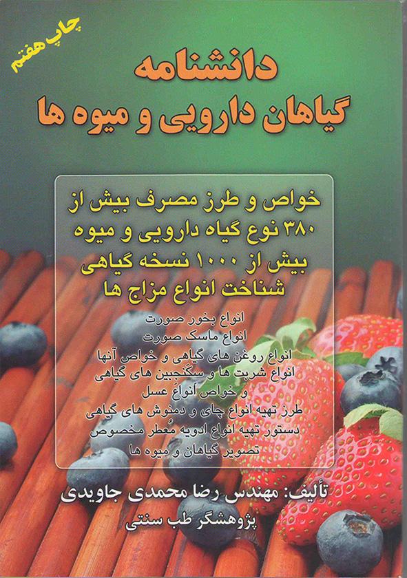 کتاب دانشنامه گیاهان دارویی
