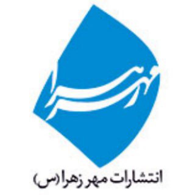 انتشارات مهر زهرا