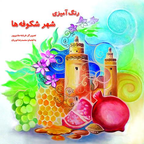 کتاب رنگ آمیزی شهر شکوفه ها
