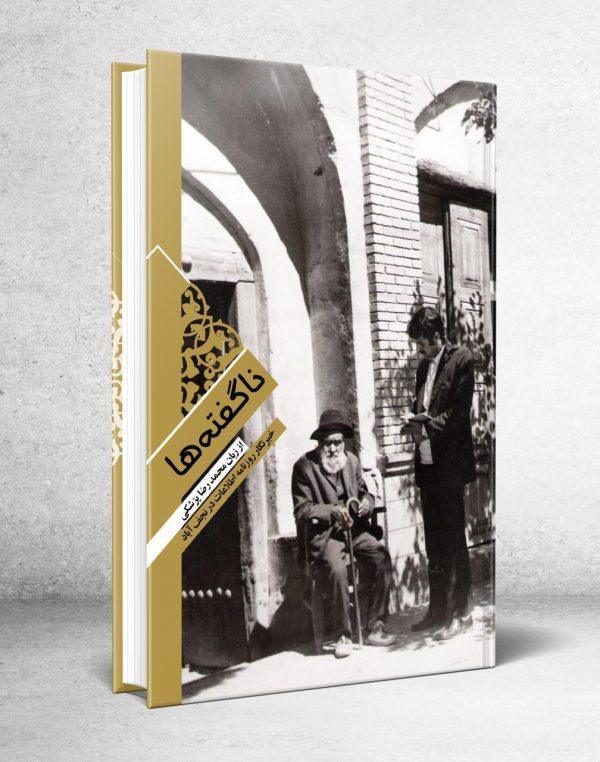 کتاب ناگفته ها- انتشارات مهر زهرا