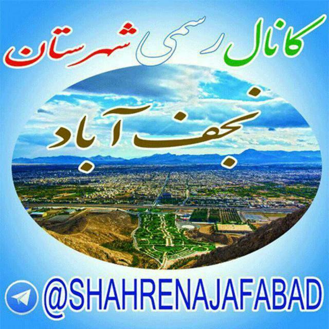 کانال نجف آباد شهر علم، ایمان و ایثار