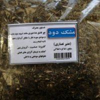 مشک دود - عنبر نصاری