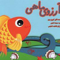 کتاب آرزوی ماهی