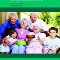 کتاب روان پزشکی سالمندی