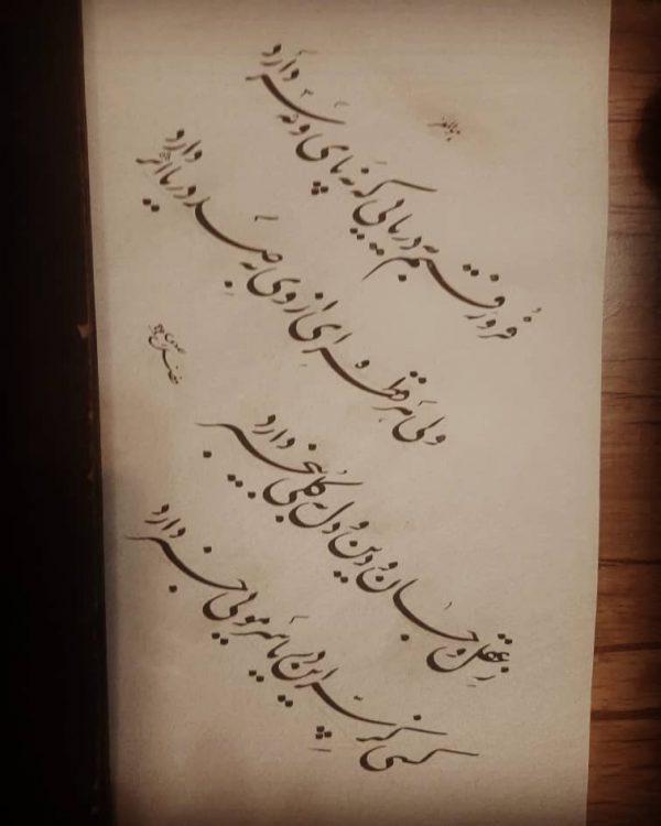 تابلوی خوشنویسی